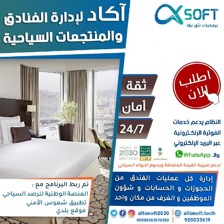 نظام آكاد لإدارة وتشغيل الفنادق والمنتجعات السياحية