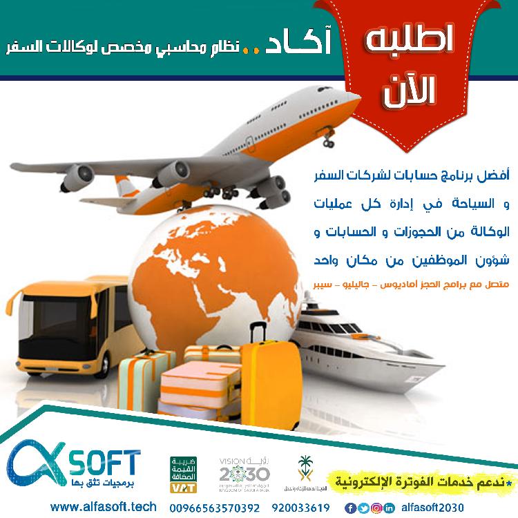 نظام محاسبة و إدارة مخصص لعمل وكالات السفر و السياحة